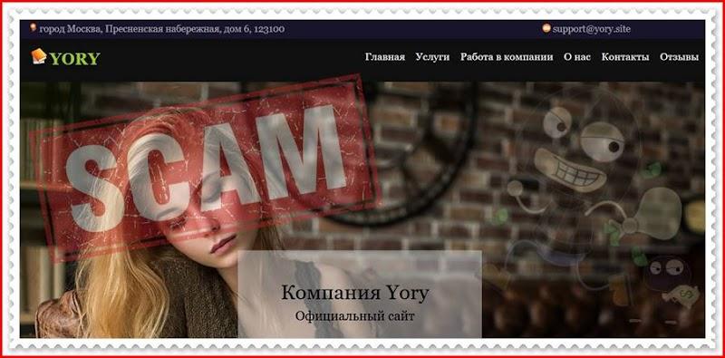 [Лохотрон] yory.site – отзывы? Мошенники, Развод на деньги, обман! Издательство YORY