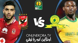 مشاهدة مباراة الأهلي وصنداونز بث مباشر اليوم 15-05-2021 في دوري أبطال أفريقيا