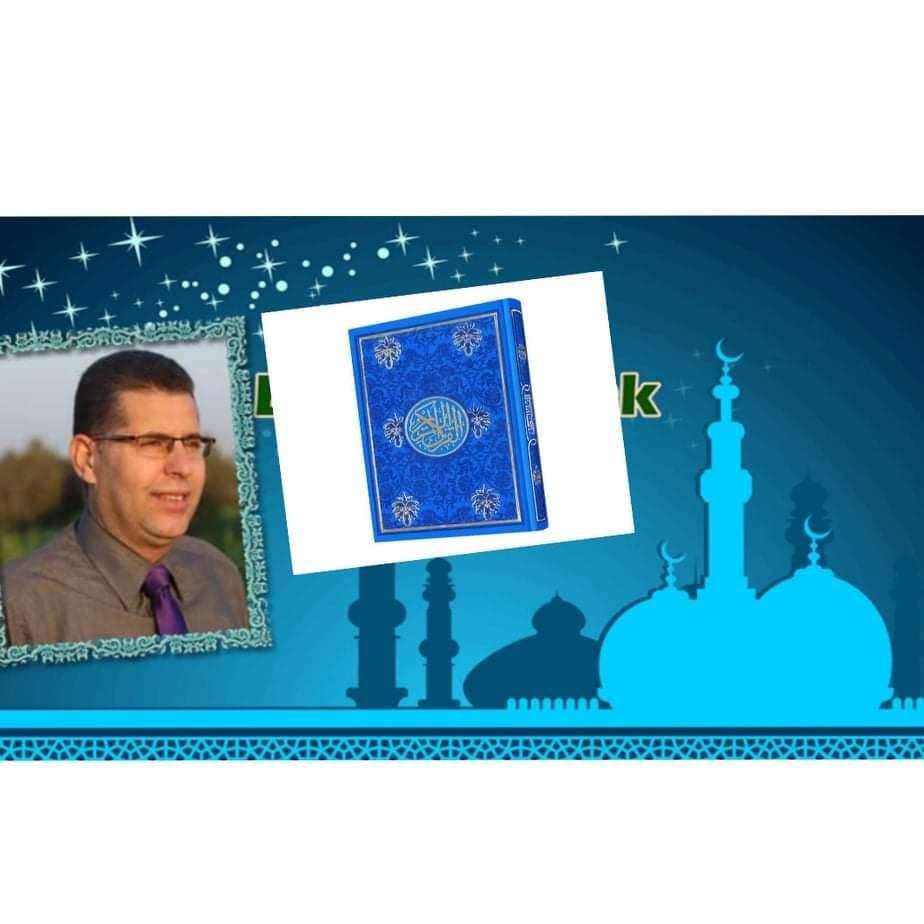 """وقفه مع القرآن الكريم """" الجزء الثالث """""""