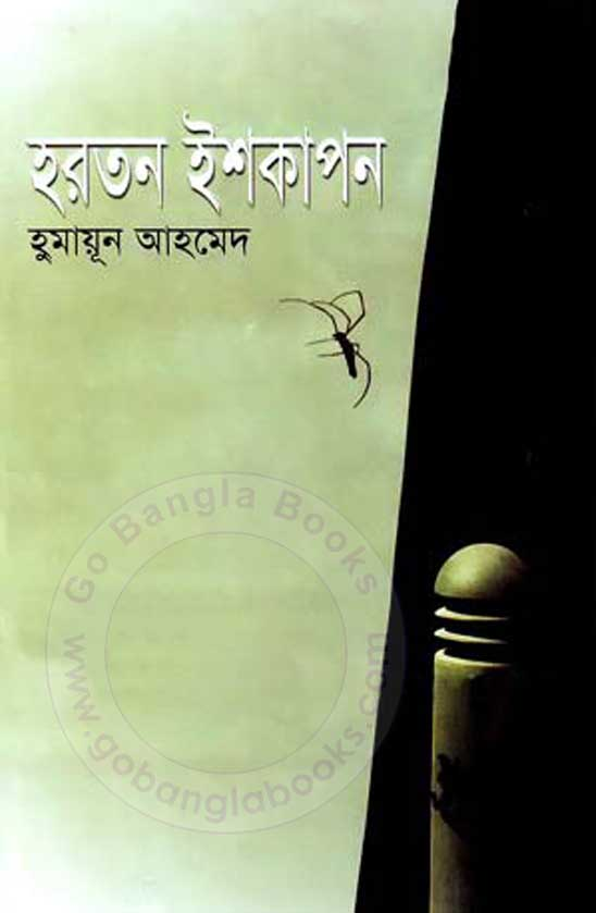 Bangla Ebook Murchona