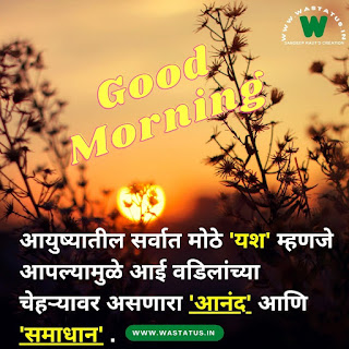 Best good morning status Marathi बेस्ट गुड मॉर्निंग स्टेटस मराठी