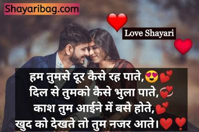 Romantic Shayari Pic In Hindi