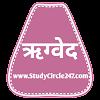 Quiz No. - 96 | ऋग्वेद से संबंधित सामान्य ज्ञान प्रश्न संकलन।