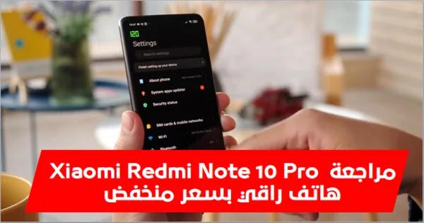 مراجعة Xiaomi Redmi Note 10 Pro هاتف راقي بسعر منخفض