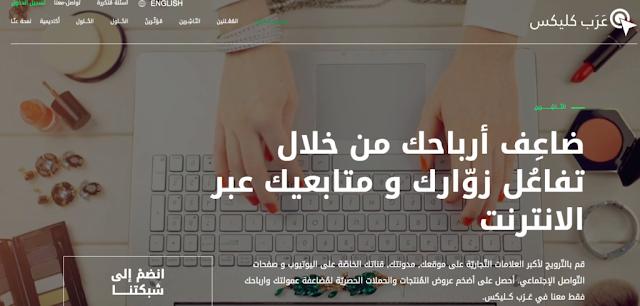 كيفية التسجيل في عرب كليكس