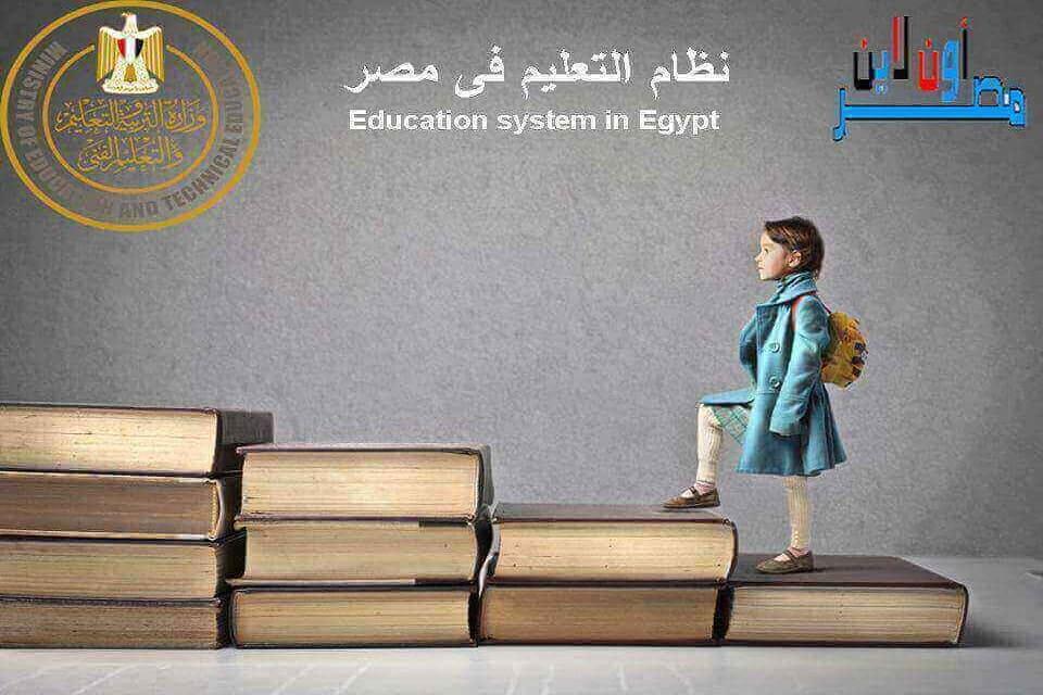نظام التعليم فى مصر - تعرف على نظام التعليم فى مصر - نظام التعليم الجديد فى مصر - نظام التعليم - وزارة التربية والتعليم - أخر أخبار نظام التعليم فى مصر