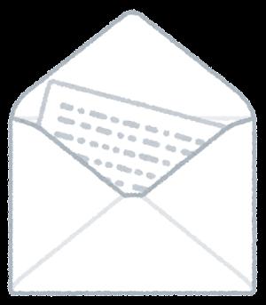白い封筒のイラスト(手紙)