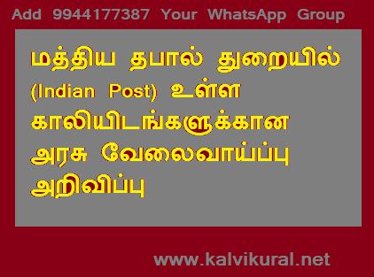 மத்திய தபால் துறையில் (Indian Post) உள்ள காலியிடங்களுக்கான அரசு வேலைவாய்ப்பு அறிவிப்பு :