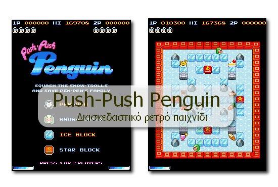 Push Push Penguin - Εκπληκτικό retroπαίχνιδο