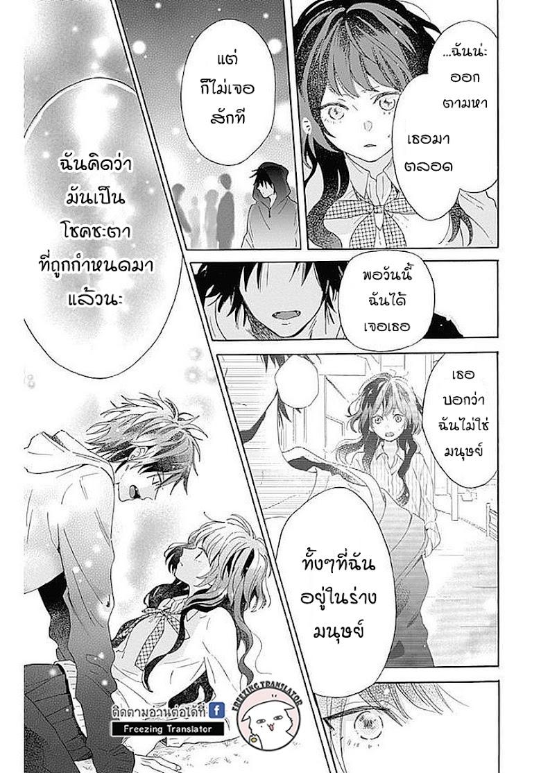 Kimi to Wonderland - หน้า 36