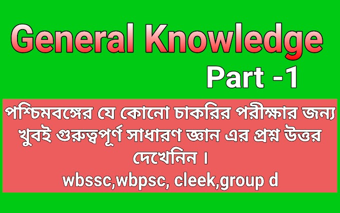 MOST IMPORTANT BENGALI GENERAL KNOLEDGE QUESTIONS AND ANSWERS FOR WEST BENGAL GROUP C ,GROUP DI,WBPSC,WBSSC ,TET AND MANY OTHERS EXAM .