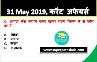 Daily Current Affairs Quiz 31 May 2019 in Hindi