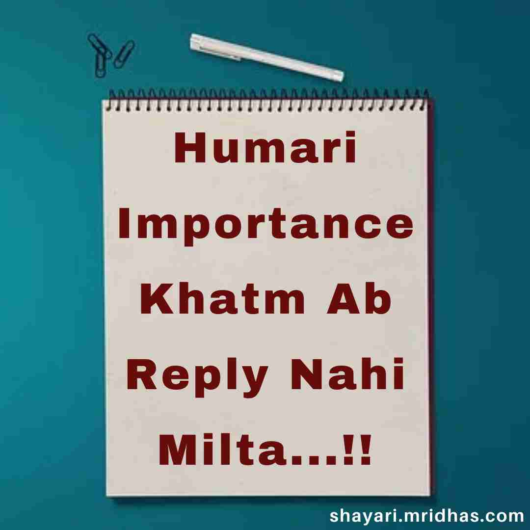 no reply shayari in hindi