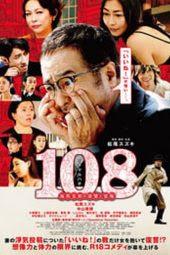 108: Revenge and Adventure of Goro Kaiba (2020)