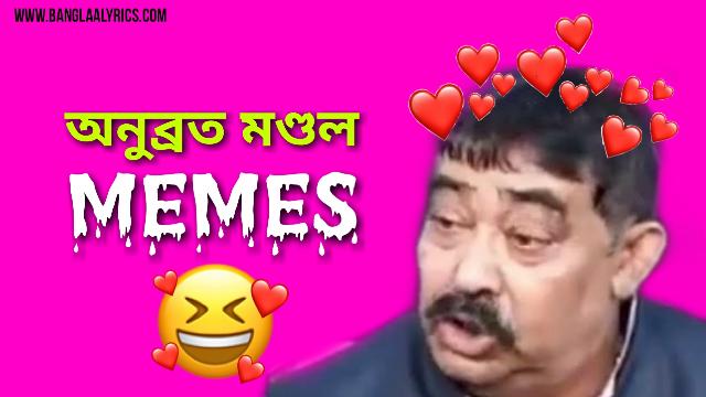 10+ Best Anubrata Mondal Memes in Bengali