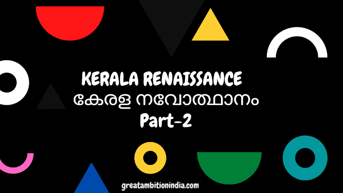 Kerala Renaissance Questions And Answers Part -2