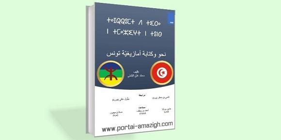 كتاب نحو وكتابة أمازيغية تونس pdf