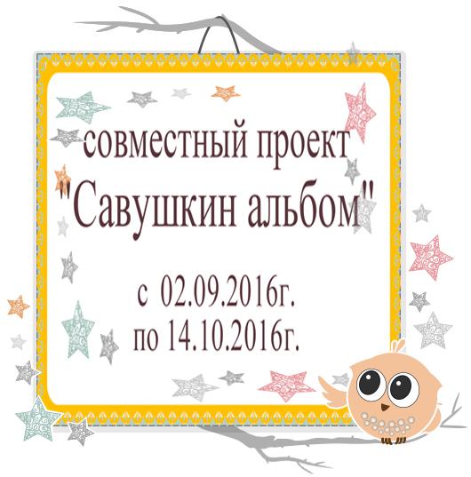 """СП """"Савушкин альбом"""""""