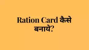 Ration Card कैसे बनाये, नया राशन कार्ड बनाने की पूरी जानकारी
