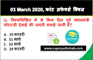 Daily Current Affairs Quiz in Hindi 03 March 2020