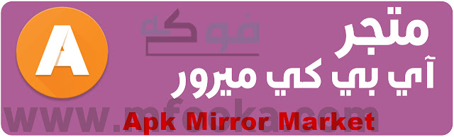 تحميل متجر ميرور Mirror Market Apk-Mirror-Market.we