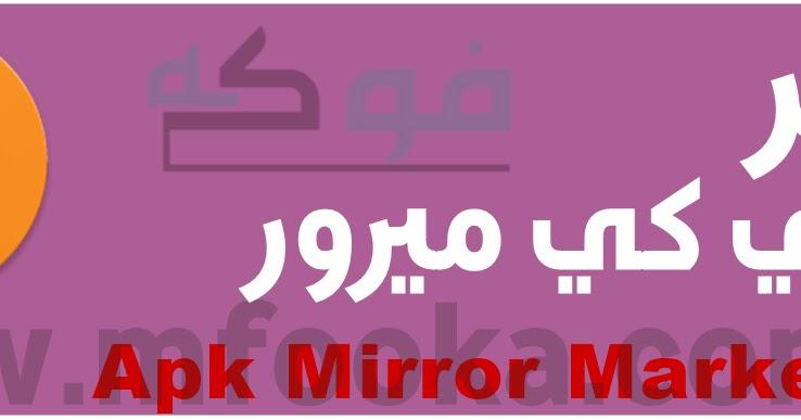 ببجي apk mirror