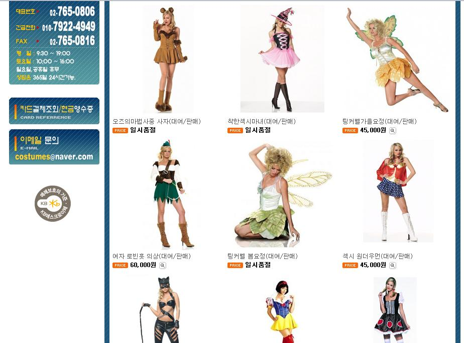 Online Costume Store For Halloween In Korea Koreabridge