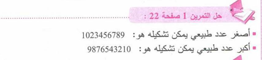 حل تمرين 1 صفحة 22 رياضيات للسنة الأولى متوسط الجيل الثاني