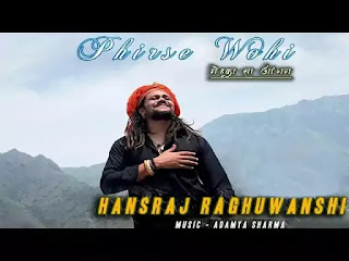 Phirse-Wohi-Lyrics