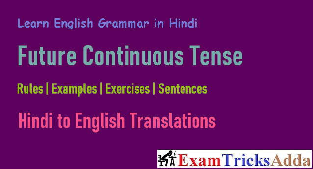 Future Continuous Tense in Hindi (Rules, Examples, Exercises & Sentences)