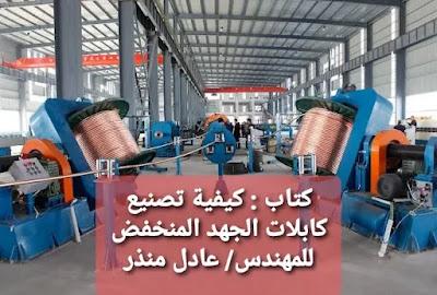 كيفية تصنيع كابلات الجهد المنخفض في المصنع للمهندس/ عادل منذر