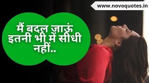 Attitude Status For Girls Hindi / रॉयल गर्ल्स