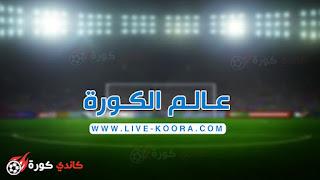 موقع عالم الكورة   بث مباشر للمباريات alamalkora   عالم الكوره