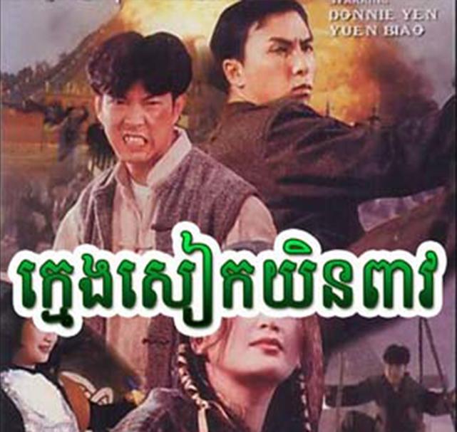 Chinese Movies, Kmeng Seak Yiin Pheav Speak Khmer