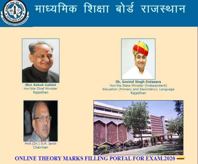 Rajasthan 12th Commerce result 2020 released