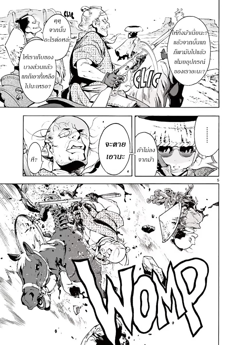 Renjou Desperado - หน้า 7