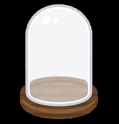 グラスドームのイラスト