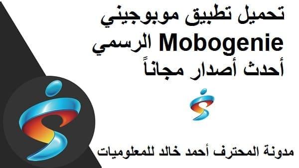 تحميل تطبيق موبوجيني Mobogenie الرسمي أحدث أصدار مجاناً