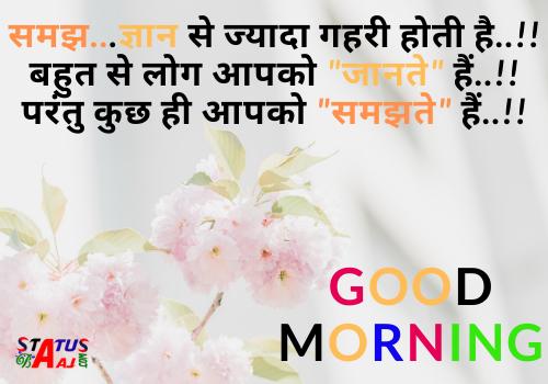 Good Morning Quotes hindi friend