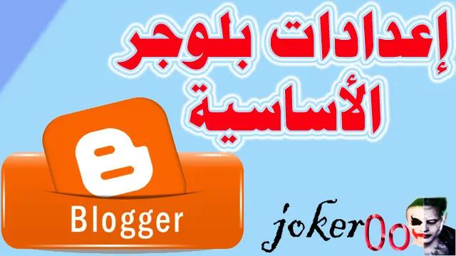 انشاء مدونة Blogger وضبط الاعدادات الاساسية