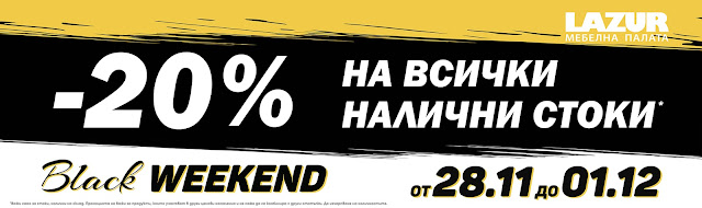 Мебелна палата ЛАЗУР   BLACK WEEKEND 28.11 - 01.12 2019