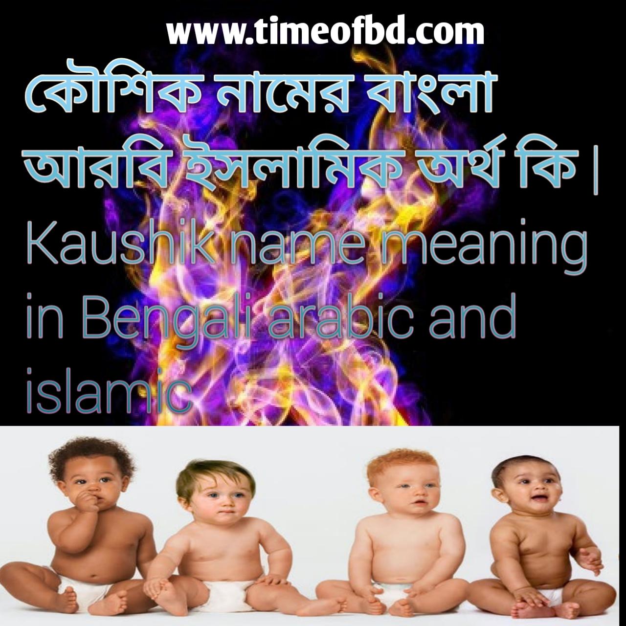 কৌশিক নামের অর্থ কি, কৌশিক নামের বাংলা অর্থ কি, কৌশিক নামের ইসলামিক অর্থ কি, Kaushik name in Bengali, কৌশিক কি ইসলামিক নাম,