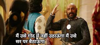 mai usse god mai nahi uthaunga mai usse sar pe bithaunga | Baahubali 2: The Conclusion Meme Templates