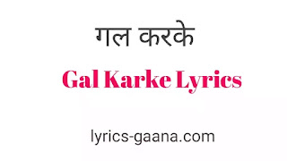 Gal Karke Lyrics in Hindi