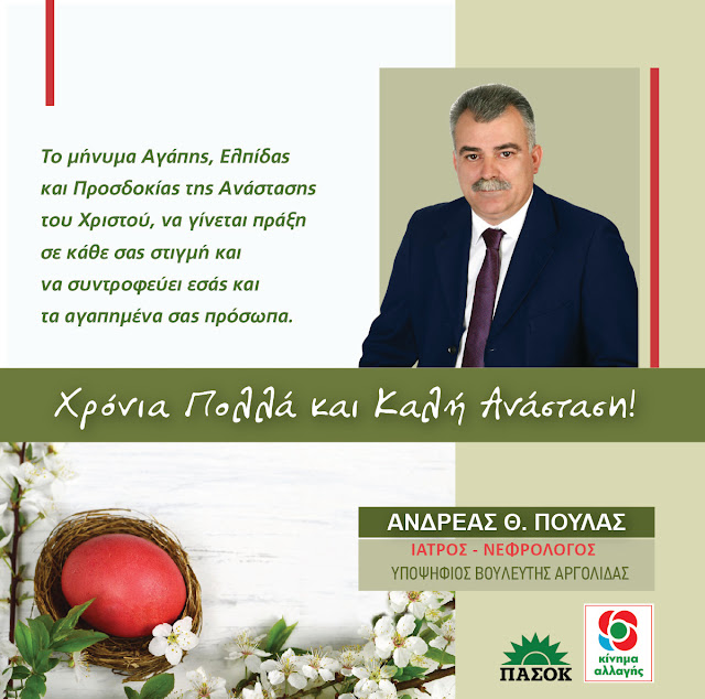 Ευχές από τον υποψήφιο βουλευτή Αργολίδας Ανδρέα Πουλά