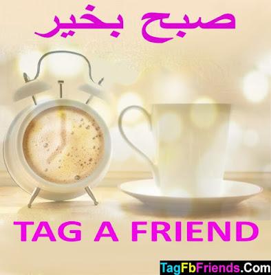 Good morning in Urdu language