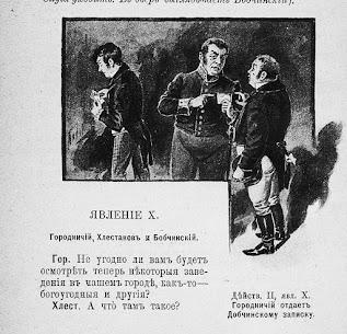 https://www.literaturus.ru/2021/01/illjustracii-revizor-gogol-portrety-geroev-taburin.html