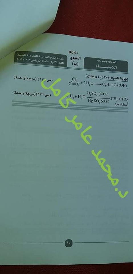النموذج الرسمي لاجابة امتحان الكيمياء للثانوية العامة 2019  10