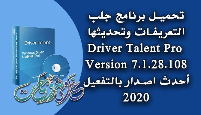 Driver Talent Pro 7.1.28 برنامج جلب التعريفات وتحديثها مع كود التفعيل مدى الحياة