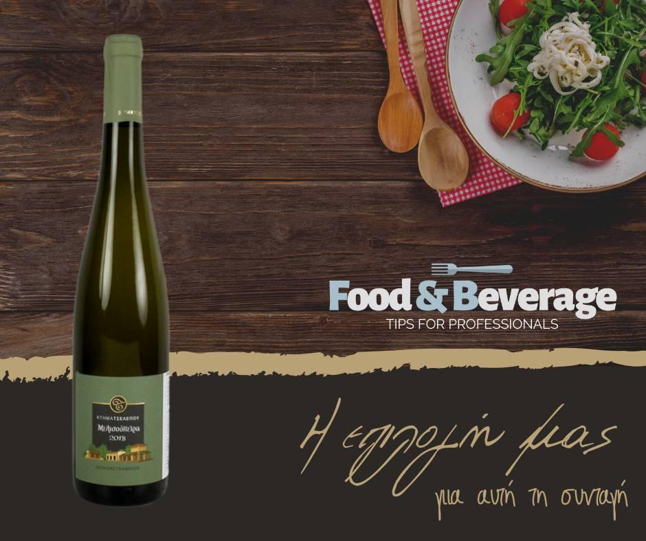 melissopetra-Gewurztraminer-wine-pairings